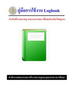 คู่มือ logbook